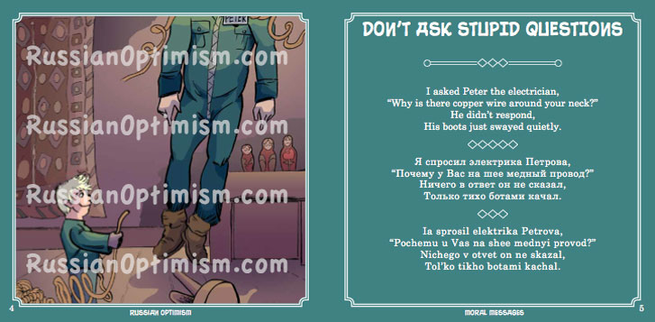 Dont-Ask-Stupid-Questions-2page